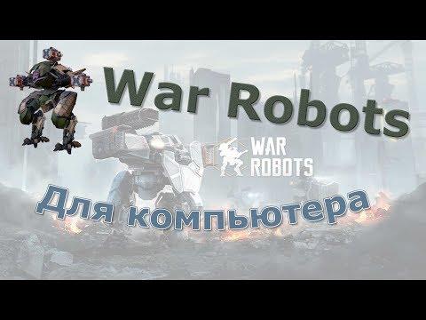 Скачать War Robots на компьютер