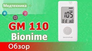 Измерение уровня сахара в крови глюкометром Bionime GM 110(, 2015-01-02T21:19:56.000Z)