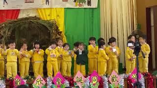 聖母無玷聖心幼稚園