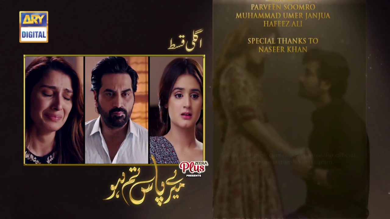 Meray Paas Tum Ho Episode 21 | Teaser | Top Pakistani Drama