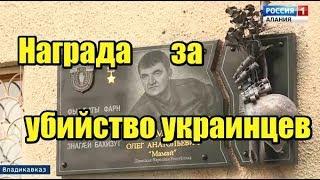 Как в России награждают за убийство украинцев