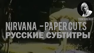 NIRVANA - PAPER CUTS ПЕРЕВОД (Русские субтитры)