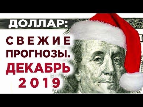 Курс доллара в декабре 2019 / События недели 1-6 декабря / Конкурс!