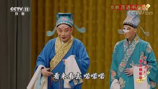 《中国京剧像音像集萃》 20190602 京剧《范进中举》| CCTV戏曲