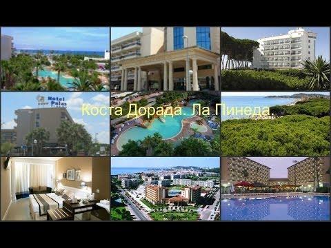 Отели г.Ла Пинеда:Palas Pineda Hotel,GRAN PALAS,SOL DOR,TERRAMARINA,LA HACIENDA,FOUR ELEMENTS