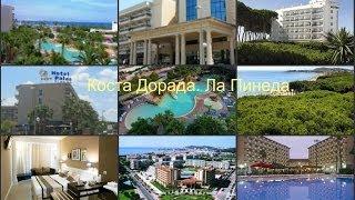 Отели г.Ла Пинеда:Palas Pineda Hotel,GRAN PALAS,SOL DOR,TERRAMARINA,LA HACIENDA,FOUR ELEMENTS(, 2014-06-19T08:00:02.000Z)