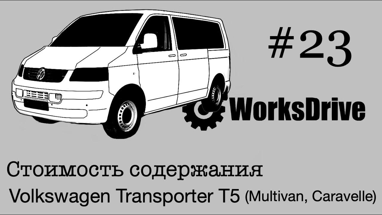 фольксваген транспортер т5 стоимость то