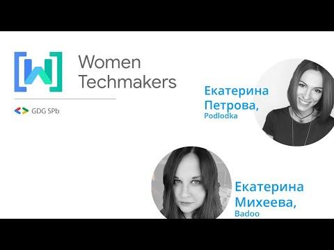 Women TechMakers #2