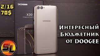 DOOGEE X30 полный обзор добротного бюджетника который порадовал! review