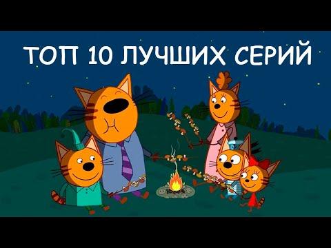 Три Кота | ТОП 10 ЛУЧШИХ СЕРИЙ 2020 | Мультфильмы для детей 🐱🌻☀️