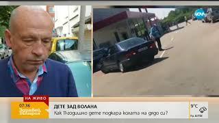 Дядото на детето, подкарало кола: Аз съм виновен - Здравей, България (03.07.2018г.)