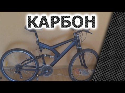 Обклеиваем велосипед пленкой под карбон