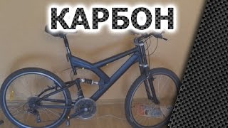 Обклеиваем велосипед пленкой под карбон(Как обклеить велосипед пленкой под карбон Ссылка на карбон - http://ali.pub/x8ft1 Регистрируйся и зарабатывай на..., 2014-04-28T13:21:37.000Z)