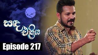 Sanda Eliya - සඳ එළිය Episode 217 | 24 - 01 - 2019 | Siyatha TV Thumbnail