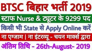 BTSC Bihar Recruitment 2019 Staff Nurse & Tutor 9299 Posts | Bihar BTSC Staff Nurse Bharti 2019 जारी