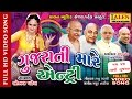 GUJARATI MARE ENTRY | FULL HD VIDEO SONG | SONAL PATEL | NEW DJ SONG | LALEN MUSIC Mp3
