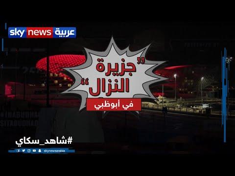 جزيرة النزال-.. بطولة عالمية كبيرة تستضيفها أبوظبي-  - نشر قبل 14 ساعة