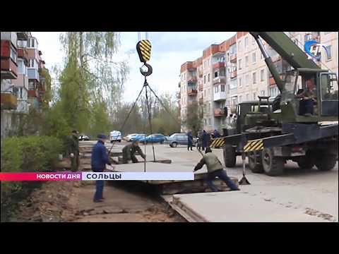 В Сольцах военные демонтировали бетонные плиты, служившие подъездными дорожками