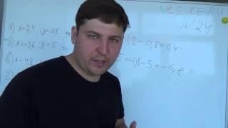 Задача №24. Алгебра 7 класс Макарычев.