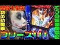 聖闘士星矢-海皇覚醒-で初の幻魔拳フリーズ|1GAMEてつの妖回胴中記#110【パチスロ・…