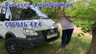 Рыбалка и отдых с комфортом на СОБОЛЬ 4Х4