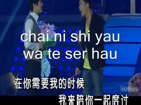 My Good Brother Chinese Song with Lyric