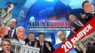 MOUNT SHOW (вып. 20) – Предвыборная клоунада США