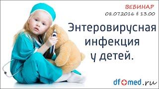 видео Симптомы, лечение аденовирусной инфекции у детей и взрослых