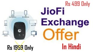 Jiofi Exchange Offer Launched Now Just at Rs 499 Must Watch