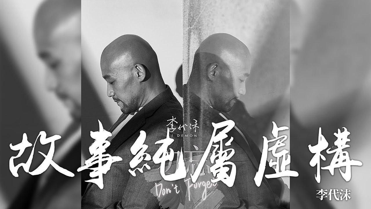 李代沫 -《勿忘》- 故事純屬虛構|CC歌詞字幕 - YouTube