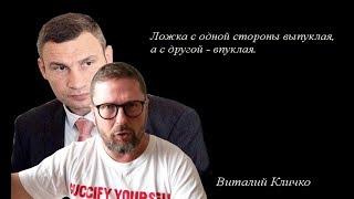 Мухи Кличко