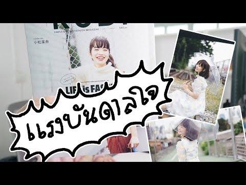 Lightroom โทนนิตยสารญี่ปุ่น Rudi - วันที่ 03 Sep 2018
