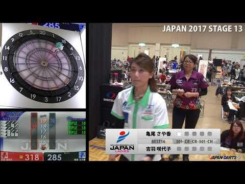 吉羽 咲代子LADIES8 VS 亀尾 さや香 ‐JAPAN 2017 STAGE13 LADIES BEST16