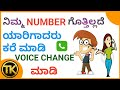 How to Change Voice Male to Female During Call Kannada | 100% Working | In Kannada | Techno Kannada