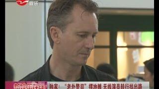 "【exclsusive video】 ""老外警司""摆地摊 TVB无线演员转行找出路"