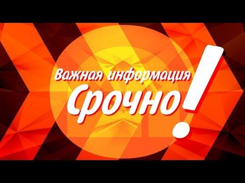 СРОЧНОЕ ОБРАЩЕНИЕ! По сбору Мороз! #Городские_колхозники