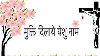 Mukthi Dilaye Yeshu Naam - Lyrics