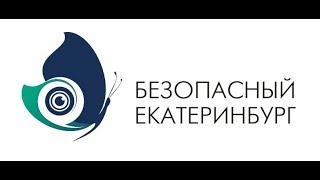 Магазин видеонаблюдения Безопасный Екатеринбург(, 2012-06-12T14:25:21.000Z)