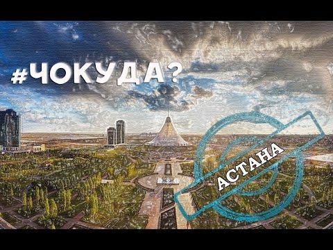 казахстан г астана сайт знакомств