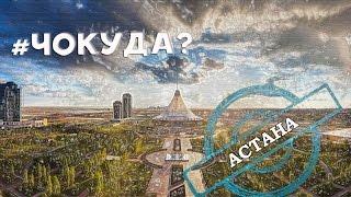 видео Самые красивые места Астаны (Фото)