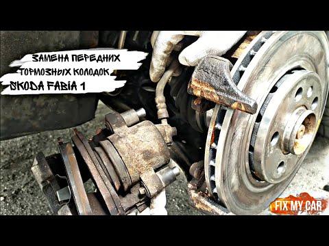 Замена передних тормозных колодок Skoda Fabia 1 | Fix My Car