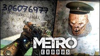 9 НОВЫХ ПАСХАЛОК В METRO: EXODUS (Пасхалки и секреты в 'МЕТРО: ИСХОД')
