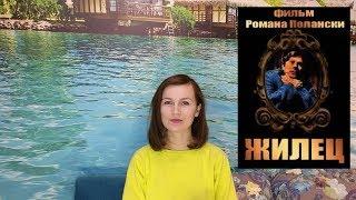 """""""Жилец"""" Ролан Топор / роман и экранизация (спойлеры)"""