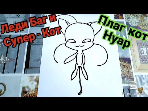 Как нарисовать Плаг кот Нуар из мультфильма Леди Баг и Супер-Кот,ПОЭТАПНО/Plug The Cat Noir