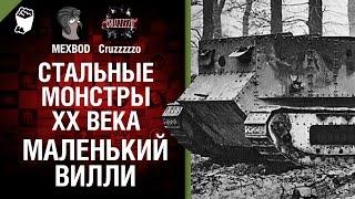 Маленький Вилли - Стальные монстры 20-ого века №25 - От MEXBOD и Cruzzzzzo [World of Tanks]