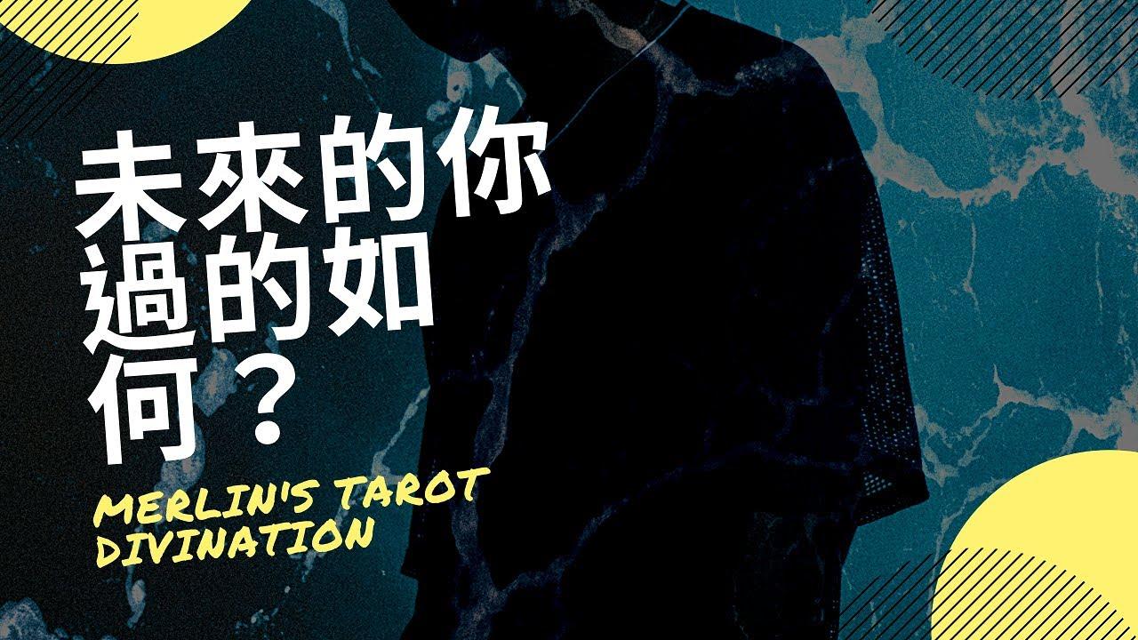 塔羅占卜|未來三個月,過得如何?