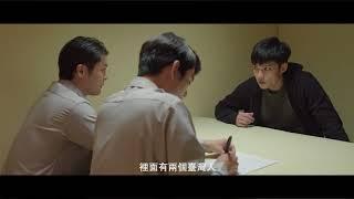 兩岸共同打擊跨境電信犯罪~歹路千萬不可行 thumbnail
