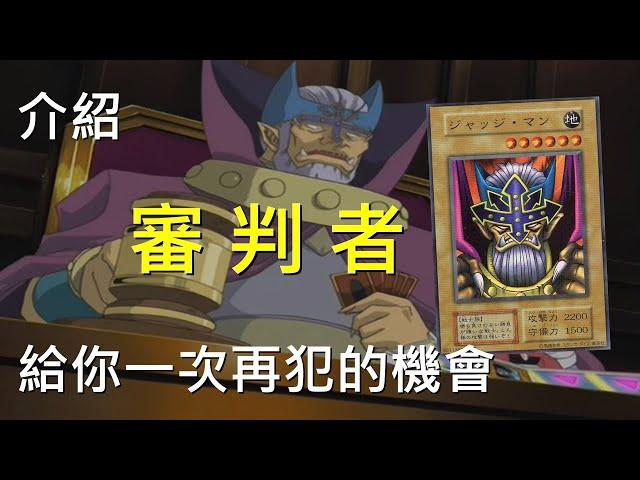 [ 遊戲王 ] 審判者 : 有教化的可能 Judge Man