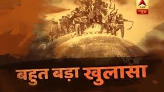 HUGE REVELATION on demolition of Babri Masjid: It was pre-planned, , says Pawan Pandey
