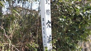 穴薬師・・吉岡町指定史跡・・群馬